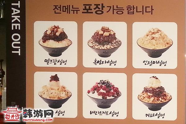 虽然说主打刨冰产品,但是雪冰的菜单并不是十分单调。无论是刨冰、饮料还是甜点,可谓应有尽有。   雪冰的菜单主要分为雪冰、吐司面包、茶和咖啡。雪冰和吐司面包主要使用传统的韩国食材进行改良制作,使得刨冰本身没有十分甜却也别有一番风味。而这里的茶则包括有机农柠檬、木瓜、五味子等茶饮料,可谓是在所有产品上都费尽心思主打健康牌。   店内的水果类刨冰每个季度都会推出不同的新产品,比如夏季新出的芒果柚子雪冰、芒果芝士雪冰、蓝莓红豆雪冰和蓝莓雪冰刨冰等等。不仅如此,还有很多季节限定菜单,比如春季的时候的草莓雪冰等等
