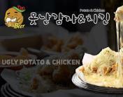 """""""Ugly Potato炸鸡"""" 弘大店"""