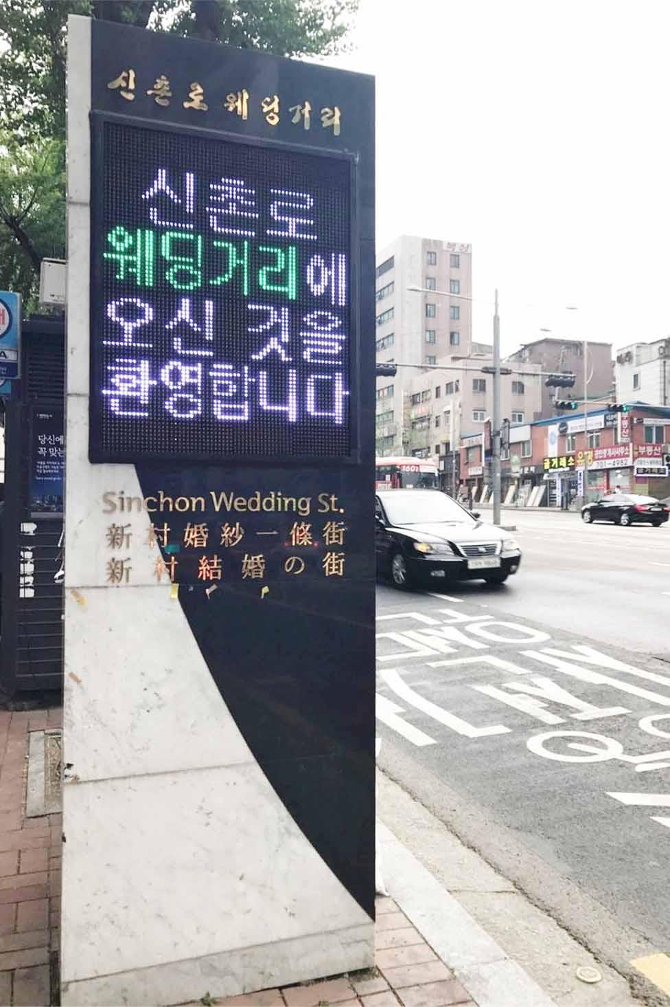 阿峴洞婚紗一條街_韓國購物_韓遊網