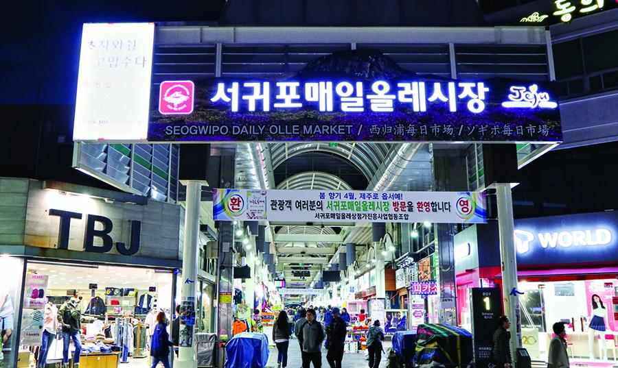 济州 西归浦 每日偶来市场_韩国购物_韩游网