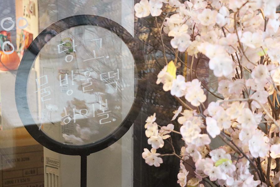 弘大sakuranbo日式小吃店_韩国美食_韩游网