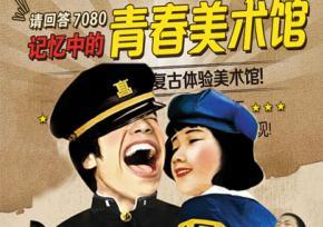 京畿道杨平青春美术馆