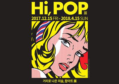 江南HI-POP街头艺术(Pop Art展)_韩国景点_韩游网