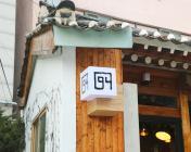 """景福宫""""the 94""""西餐厅"""