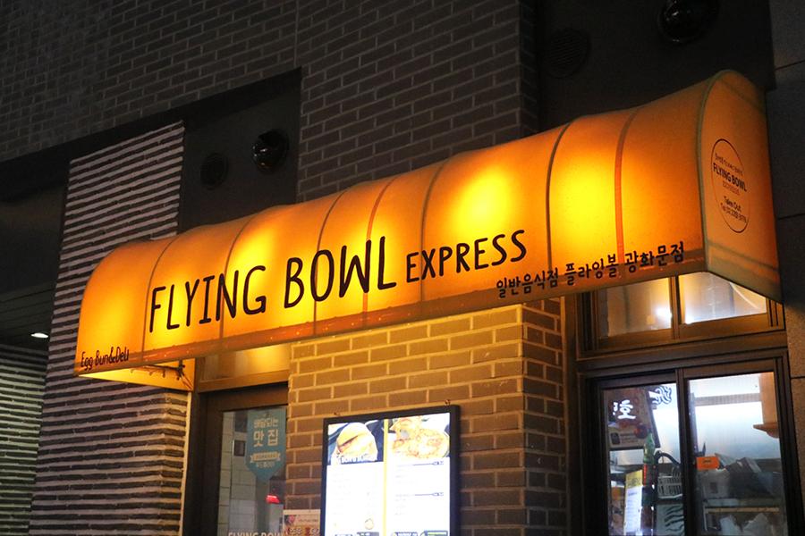 "光化门"" Flying Bowl"" 西餐店_韩国美食_韩游网"