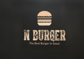 "N首尔塔""N BURGER""美式手工汉堡店"