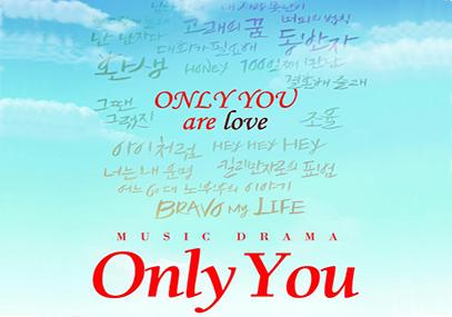 大学路音乐剧《Only You》_韩国景点_韩游网