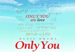 大学路音乐剧《Only You》