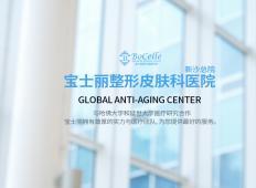 韩国宝士丽整形医院皮肤科医院(新沙总院)