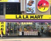 明洞LALA超市