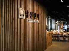 南山一餐传统韩餐厅