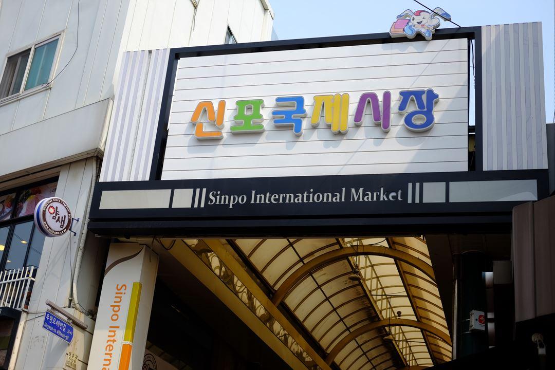 仁川新浦国际市场_韩国购物_韩游网