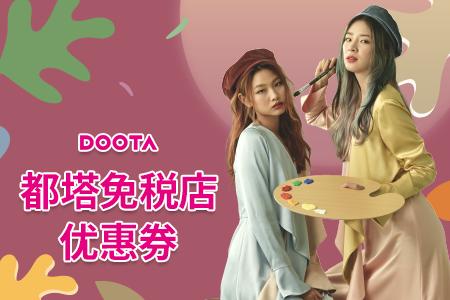 都塔免税店_韩国购物_韩游网