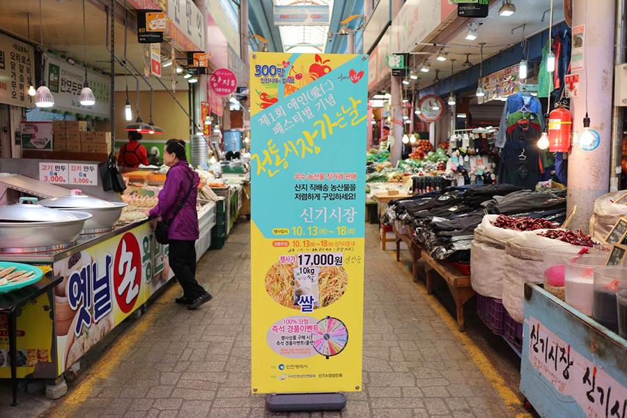 仁川传统市场之新基市场_韩国购物_韩游网