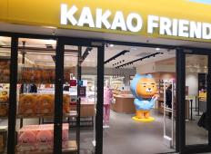 "江南""KAKAO FRIENDS"" COEX店"
