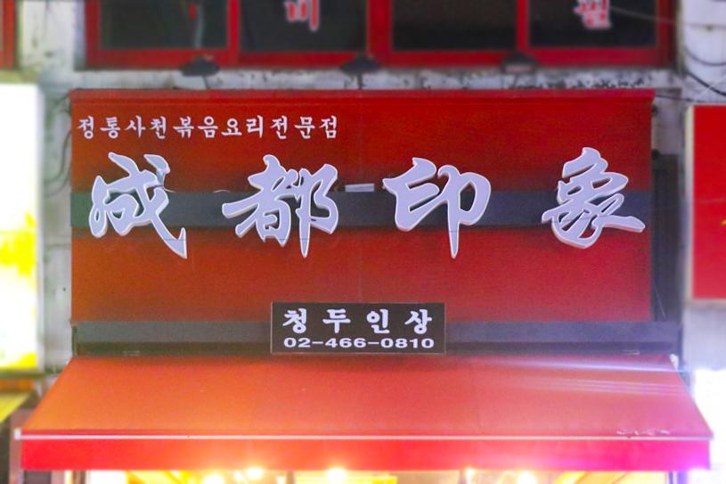 """建大""""成都印象""""川菜馆_韩国美食_韩游网"""