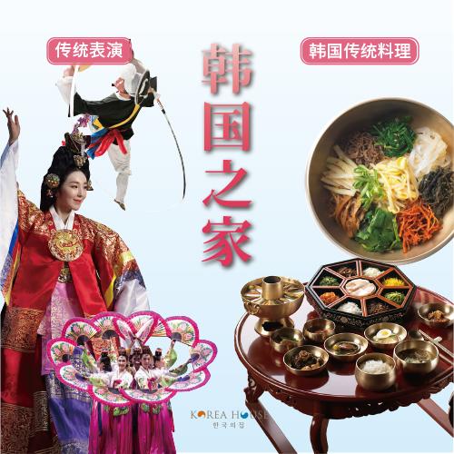 한국의집_광고1(한유망).jpg