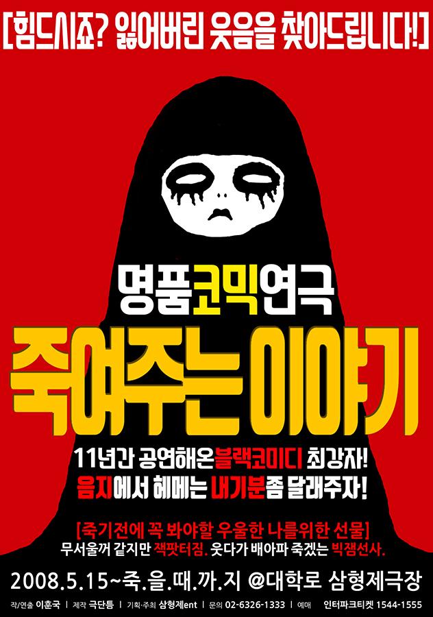 大學路話劇《殺死我的故事》_韓國景點_韓遊網