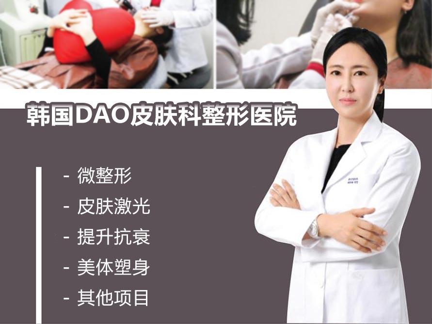 明洞DAO皮膚科醫院_韓國韓流_韓遊網