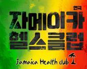 搞笑话剧《牙买加健身房》(有中文字幕机器)