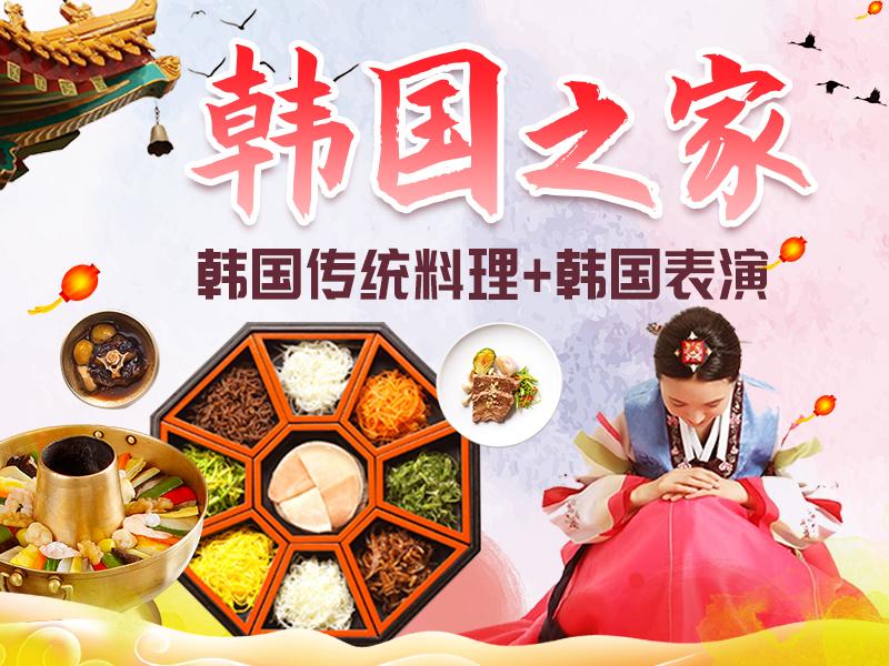 韩国之家(韩国传统料理+传统表演)_韩国景点_韩游网