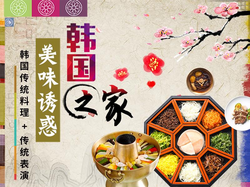 韩国之家(韩国传统料理+传统表演)_韩国美食_韩游网