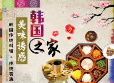 韓國之家(韓國傳統料理+傳統表演)