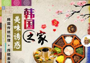 韩国之家(韩国传统料理+传统表演)