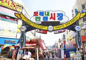 仁川莫莱内传统市场